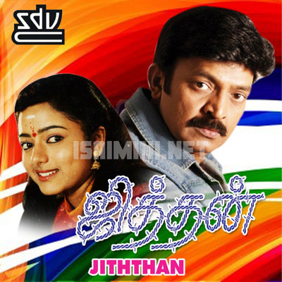 Jiththan Movie Poster