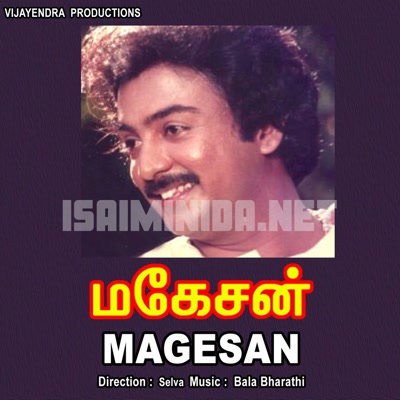 Magesan Movie Poster