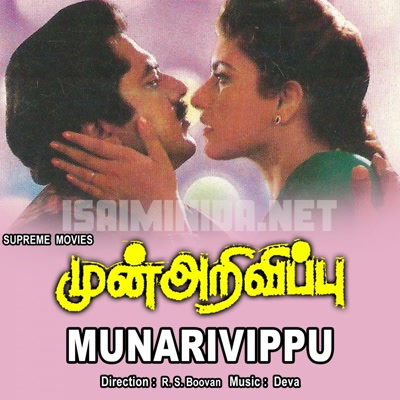 veluchamy tamil movie mp3 songs free download
