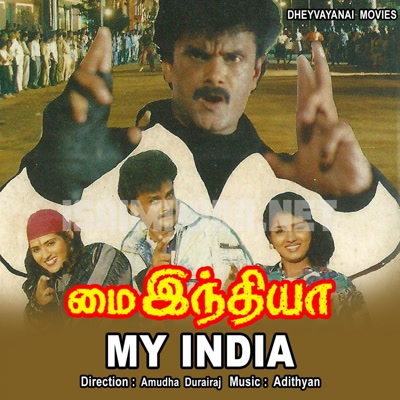 My India Movie Poster