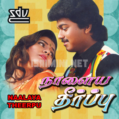 Naalaiya Theerpu Movie Poster
