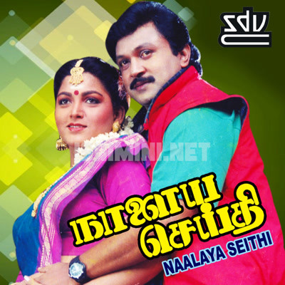 Naalaya Seidhi Movie Poster