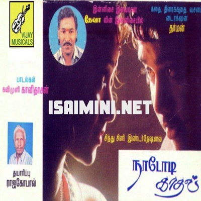 Nadodi Kadhal Movie Poster