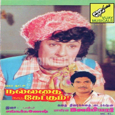 Nallathai Naadu Kekum Movie Poster