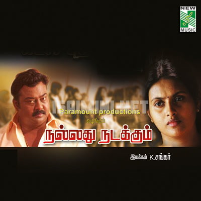 Nallathu Nadakkum Movie Poster