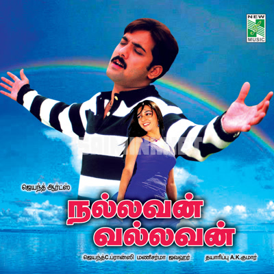 Nallavan Vallavan Movie Poster