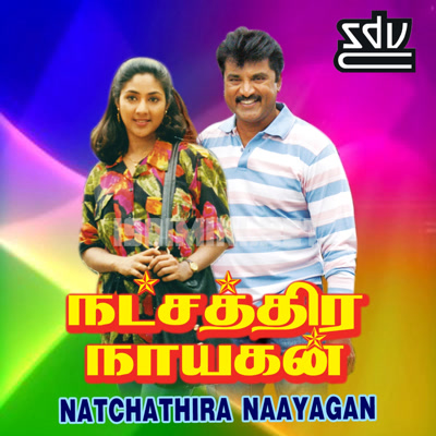 Natchathira Nayagan Movie Poster