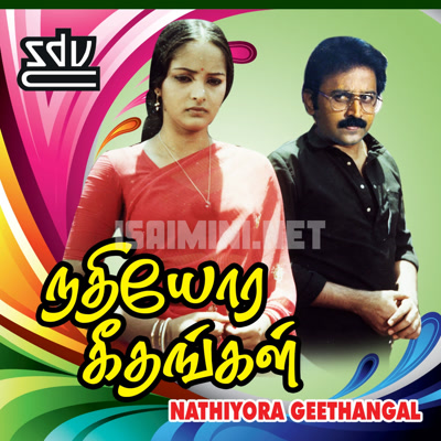 Nathiyora Geethangal Movie Poster