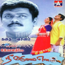 Nee Varuvai Ena Movie Poster