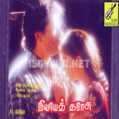 Nyaya Tharasu Movie Poster