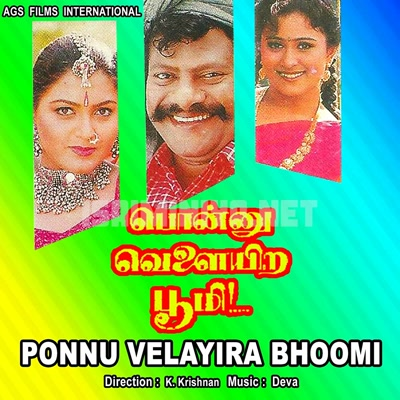 Ponnu Velayira Bhoomi Movie Poster